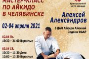 Мастер класс в Челябинске