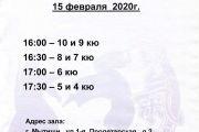 Экзамен 15.02.2020