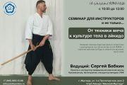 Инструкторский семинар